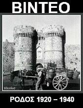 Η Ρόδος επί Ιταλοκρατίας 1920 – 1940