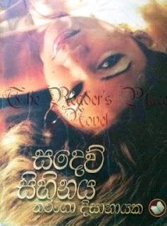 sadew sihinaya sinhala novel