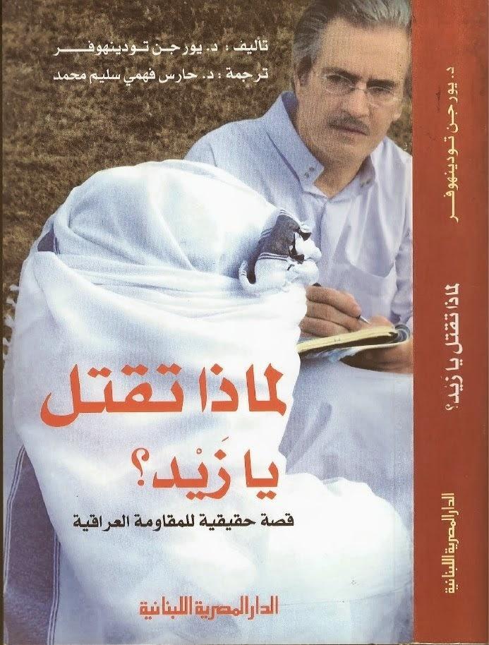 لماذا تقتل يا زيد: قصة حقيقية للمقاومة العراقية - يورجن تودينهوفر pdf