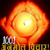 1001 Hindi Quotes Apps