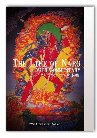 解説・ナーローの生涯  The Life of Naro with Commentary