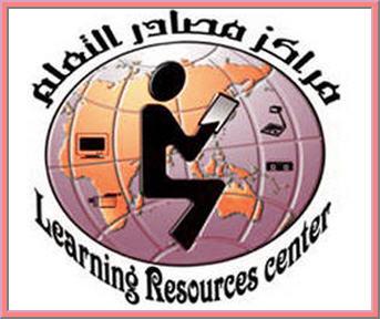 مراكز مصادر التعلم