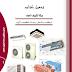 تحميل كتاب تركيب وتشغيل وحدات تكييف الهواءBook Installation and operation of air conditioning units