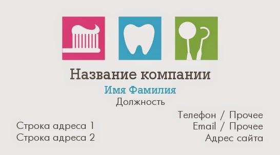 визтка где изображена зубная паста, зуб, стоматологический инструмент