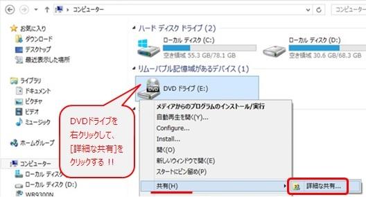 DVDドライブを右クリックして[共有]から[詳細な共有]をクリック
