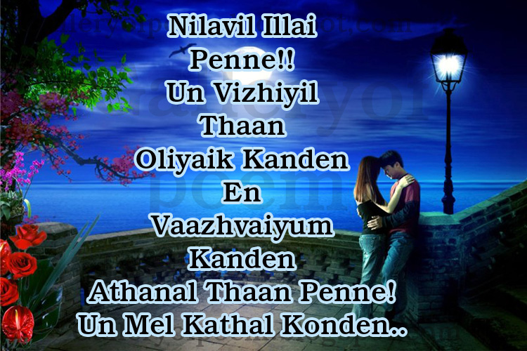 Tamil Kathal Kavithai Sad Poems Poem Quotes Love - Quotepaty.com