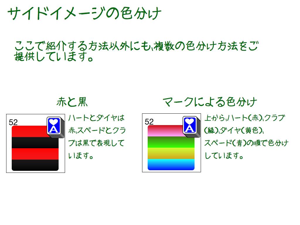 ここで紹介する方法以外にも、複数の色分け方法をご提供しています。ハートとダイヤは赤、スペードとクラブは黒で表現しています。上から、ハート(赤)、クラブ(緑)、ダイヤ(黄色)、 スペード(青)の順で色分けしています。