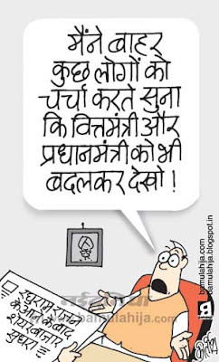 pmo cartoon, finance, chidambaram cartoon, economic slowdown, RBI Cartoon, raghuram rajan cartoon, indian political cartoon