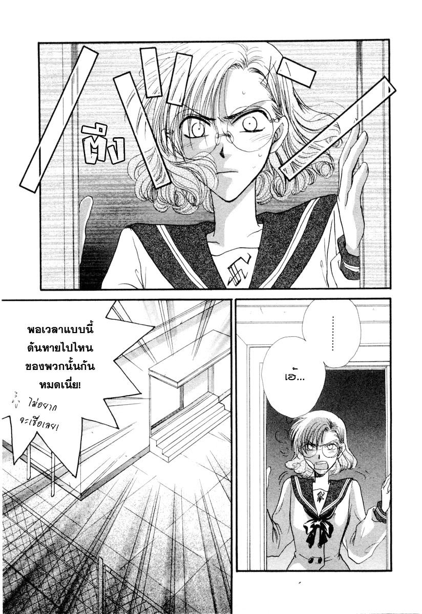 อ่านการ์ตูน Kakumei no Hi 3 ภาพที่ 54