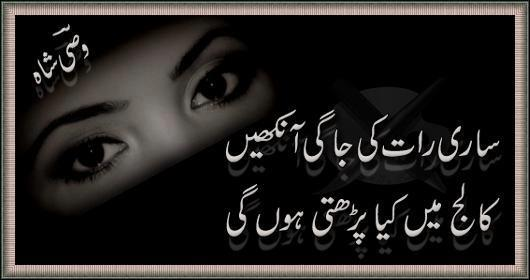 POETRY WORLD: Wasi Shah Poetry, Image Poetry, College Girl Poetry,