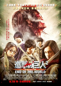 Attack On Titan Part 2: End Of The World / Shingeki No Kyojin Endo Obu Za Wârudo