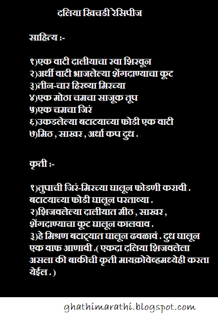 Marathi Language