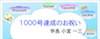 公開記事1,000号達成!