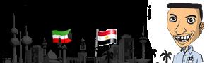 أساحبي فى الكويت