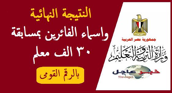اعلان النتيجة النهائية واسماء الفائزين فى مسابقة 30 الف معلم بوزارة التربية والتعليم