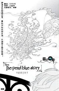 The Pearl Blue Story chap 1 - Trang 18