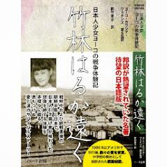 邦訳「竹林はるか遠く」が、ようやく今月末に出版される