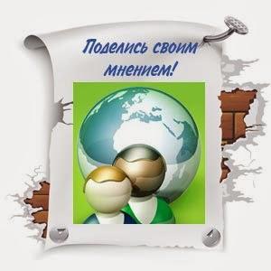"""Участие в интернет опросах от Anketka.ru - из-за чего """"проваливается"""" выполнение опросов"""