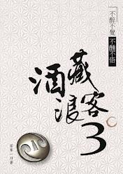 ISBN 978-988-15901-2-1 《酒藏浪客 3》