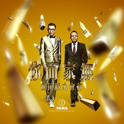 [EP] 你而家冇,但系將來會有(上) - 農夫Fama (mp3)