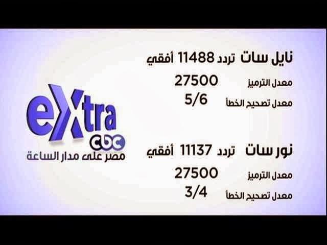 تردد قناة سي بي سي اكسترا و تردد قناة CBC extra علي النايل سات 2014