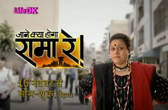 Life OK Jaane Kya Hoga Rama Re serial wiki, Full Star-Cast and crew, Promos, story, Timings, TRP Rating, actress Character Name, Photo, wallpaper