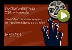 Εκδήλωση 1ης Δεκέμβρη VIDEO