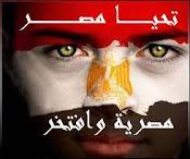 مصرية وافتخر