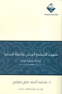 مفهوم المجتمع المدني والدولة المدنية دراسة تحليلية نقدية - محمد أحمد علي مفتي