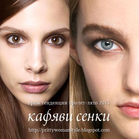 Макиажи с кафяви сенки - Топ тенденция за цвят на сенките за очи пролет/лято 2015