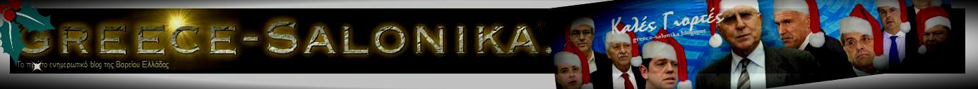 GREECE-SALONIKA.blogspot