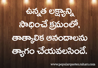 The Best Success Quotes in Telugu