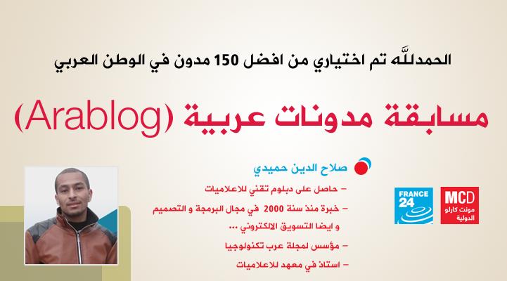 http://www.arabtechnologia.com/2014/07/arablog-contest.html