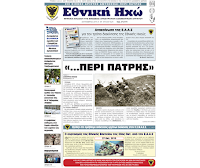 http://www.eaas.gr/sites/default/files/images/dhmsxeseon/ETHNIKHHXWsept.2015L.pdf