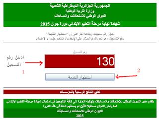 الاطلاع على نتائج شهادة التعليم الابتدائي 2015 برقم التسجيل