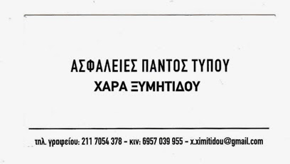 ΑΣΦΑΛΕΙΕΣ ΑΥΤΟΚΙΝΗΤΩΝ * ΖΩΗΣ * ΠΥΡΟΣ *