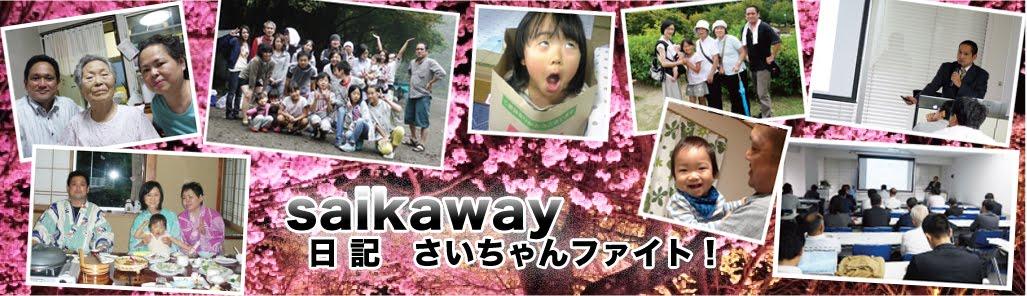 saikaway さいちゃんファイト!