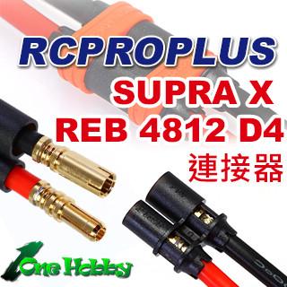 RCPROPLUS SUPRA X