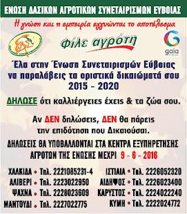 Έλα στην Ένωση Συνεταιρισμών Εύβοιας να παραλάβεις τα οριστικά δικαιώματά σου 2015-2020