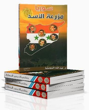 سوريا مزرعة الأسد - عبد الله الدهامشة pdf