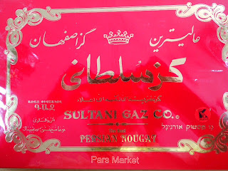 Storing, Serving and Eating Gaz Candy  Traditionally, the Iranian gaz is eaten as an anytime snack,