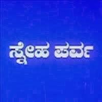 Sneha Parva (2007) Kannada Mp3 Songs Download