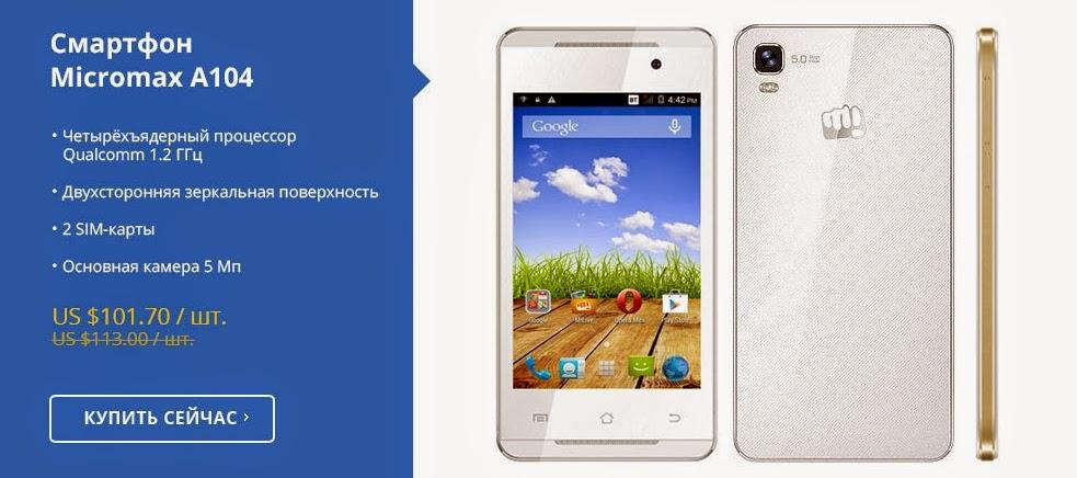 Новый оригинальный смартфон Micromax A104 с 10% скидкой