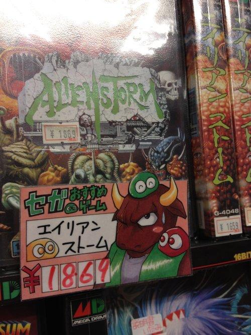Retro Video Games Tokyo