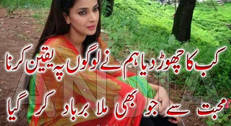 ... & Calendar 2014: Urdu poetry sad quotes romantic love quotes shayari