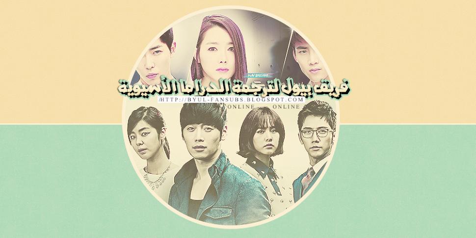 byul fansubs-Online