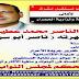 عبد الناصر محمد: أهالي الشرابية والزاوية يتصدون لظاهرة المال السياسي