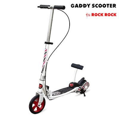 สกู๊ตเตอร์ขาโยก Gaddy Scooter รุ่น Rock Rock
