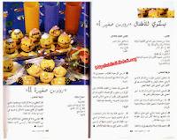 كتاب اشهى الحلويات - السيده بو حامد %25D8%25A7%25D8%25B4