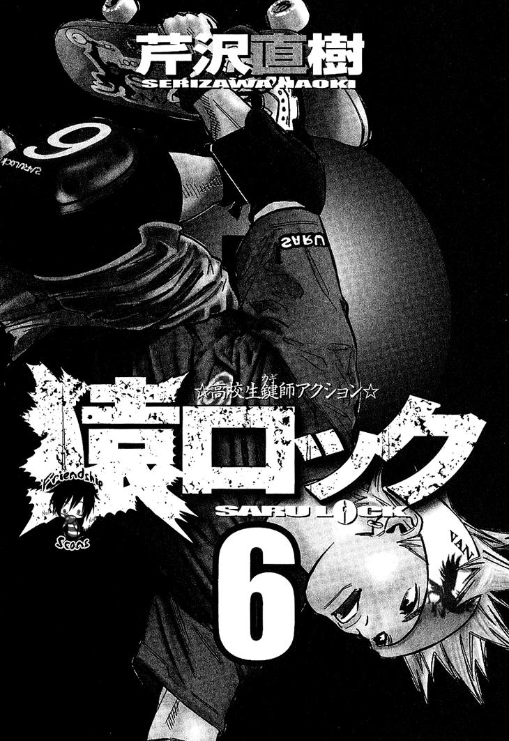 Saru Lock - Chapter 52